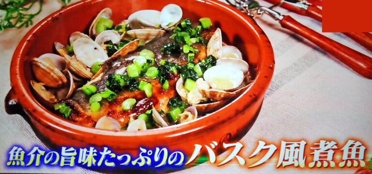 【ラヴィット】バスク風煮魚のレシピ ミシュランシェフ直伝コンビニ食材アレンジレシピ