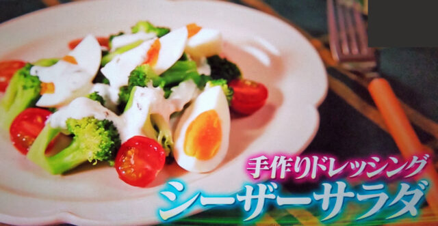 【ラヴィット】シーザーサラダ&手作りドレッシングのレシピ|ミシュランシェフの絶品10分2品レシピ