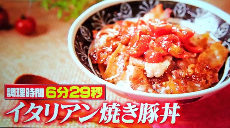 【ラヴィット】イタリアン焼き豚丼のレシピ ミシュランシェフの絶品10分2品レシピ