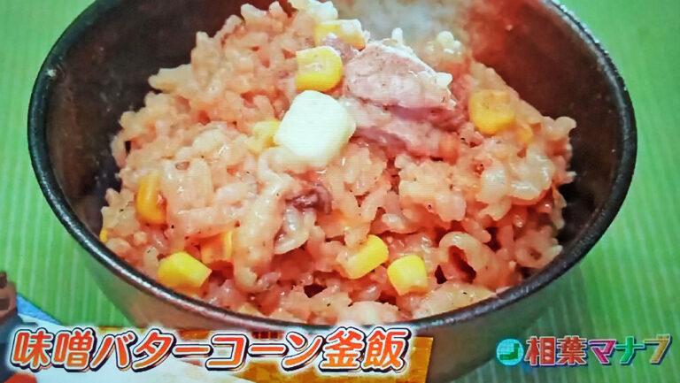 【相葉マナブ】味噌バターコーン釜飯のレシピ|釜-1グランプリNEO