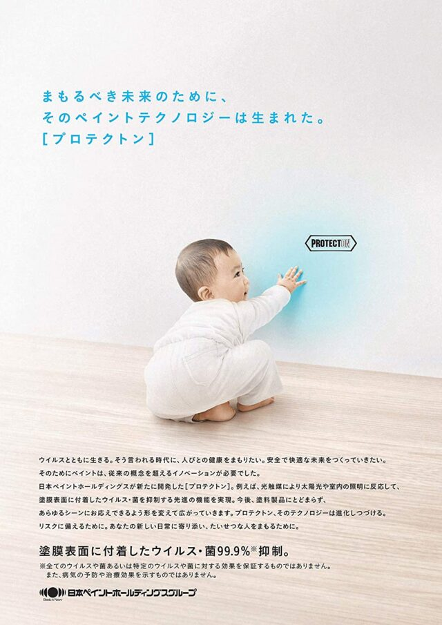 【教えてもらう前と後】抗ウイルス・抗菌塗料『プロテクトンVK500(日本ペイント)』を紹介|DIYマニアおすすめ室内用ペンキ