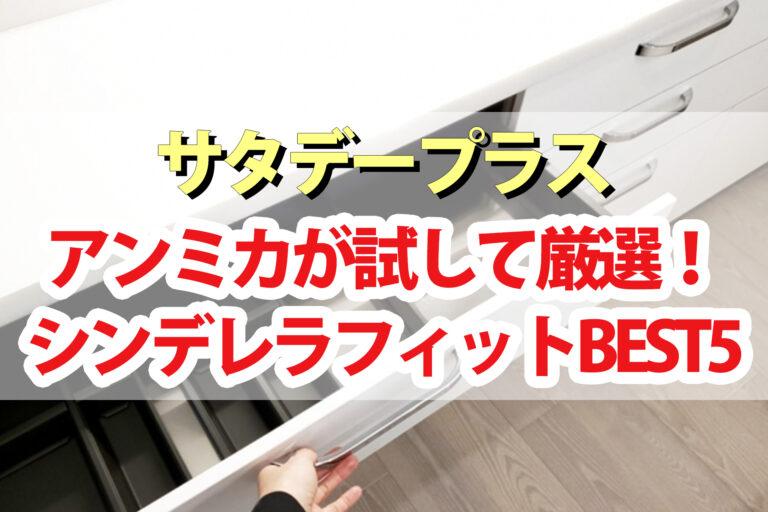 【サタプラ】シンデレラフィットランキングBEST5|アンミカがすべて試してオススメを厳選