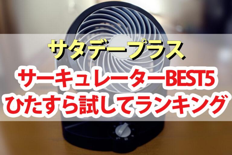 【サタプラ】サーキュレーターBEST5!ひたすら試してランキング