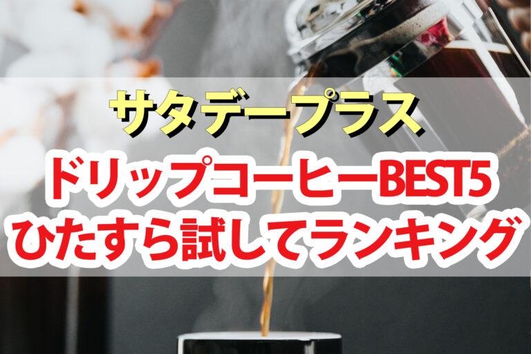 【サタプラ】ドリップコーヒーひたすら試してランキングBEST5|サタデープラスが選んだ一番美味しいコーヒーバッグは?