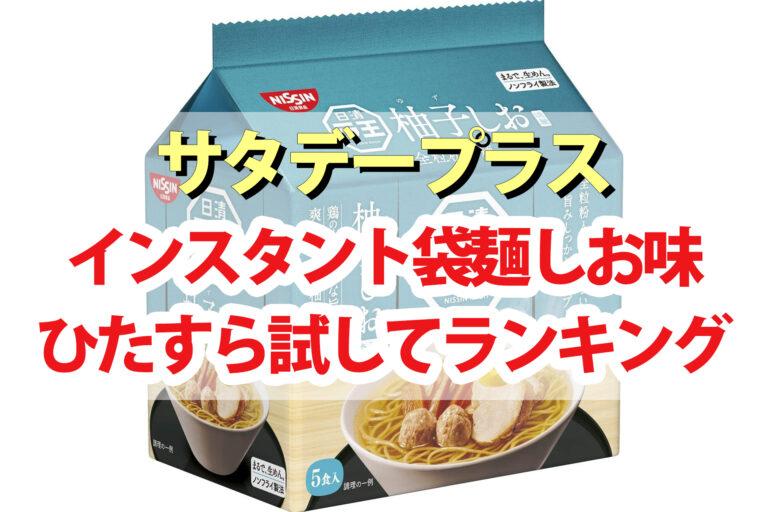【サタプラ】インスタント袋麺しお味ひたすら試してランキングBEST5 サタデープラスが選んだ最高のインスタントラーメン塩味は?