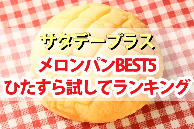 【サタプラ】メロンパンひたすら試してランキングBEST5 サタデープラスが選ぶ一番美味しいメロンパンは?