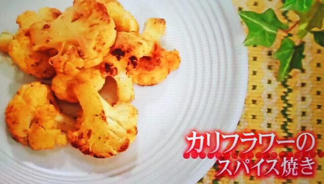 【SHOWチャンネル】カリフラワーのスパイス焼きのレシピ|印度カリー子さん考案レシピ