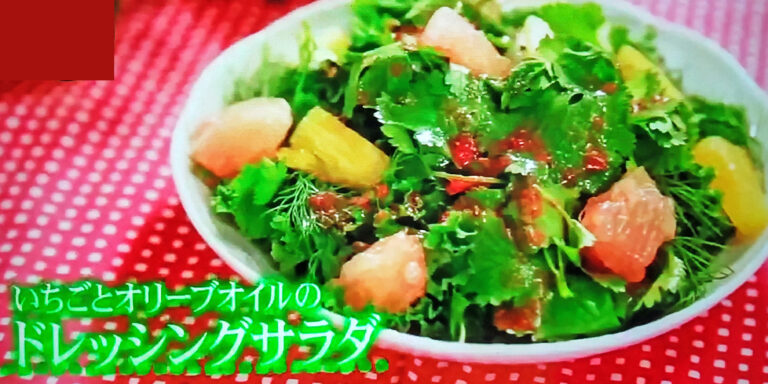 【SHOWチャンネル】いちごとオリーブオイルのドレッシングサラダのレシピ フードスタイリスト飯島奈美さん考案レシピ