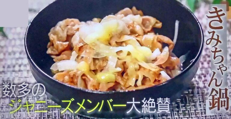 【SHOWチャンネル】きみちゃん鍋の作り方|横山裕さん特製の鍋レシピ