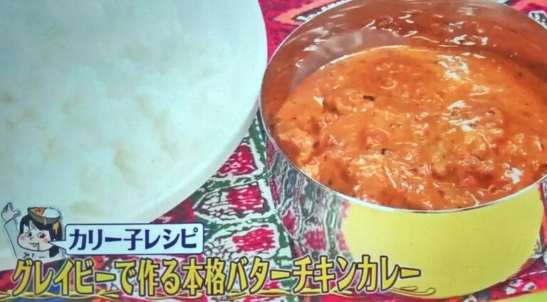【シューイチ】バターチキンカレーのレシピ|印度カリー子のスパイスカレーレシピ