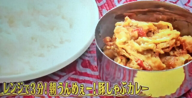 【シューイチ】豚しゃぶカレー(レンジで3分)のレシピ 印度カリー子のスパイスカレーレシピ