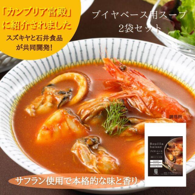 【つぶれない店】ブイヤベース用スープ(スズキヤ)の通販お取り寄せ 社長が見つけた人気No.1商品