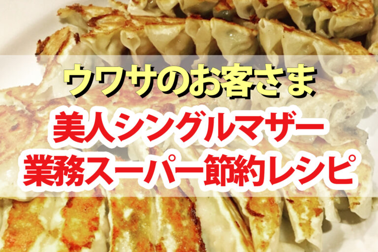 さま うわさ きゃく の お 【ウワサのお客さま】節約主婦ののこさんの超時短レシピを全紹介(12月11日分)業務スーパー食材を使った下味冷凍などで料理