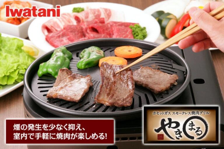 【夜会】今田耕司さん愛用ガスコンロ『やきまる(焼肉グリル)』を紹介|煙が出ないおうち焼き肉