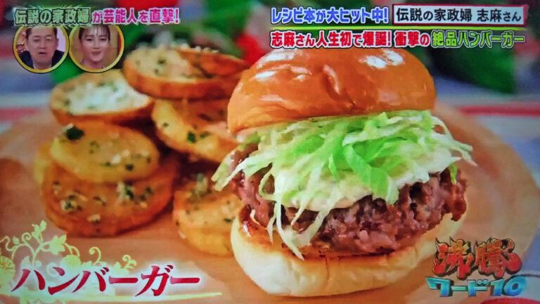 【沸騰ワード10】ハンバーガーのレシピ 志麻さんのレシピ第27弾!SnowManラウール・吉川愛・坂東龍汰