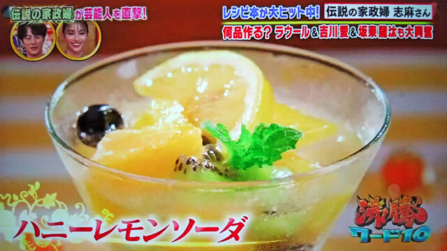 【沸騰ワード10】ハニーレモンソーダのレシピ|志麻さんのレシピ第27弾!SnowManラウール・吉川愛・坂東龍汰