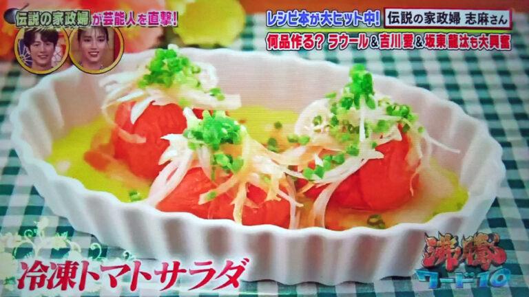 【沸騰ワード10】冷凍トマトサラダのレシピ|志麻さんのレシピ第27弾!SnowManラウール・吉川愛・坂東龍汰