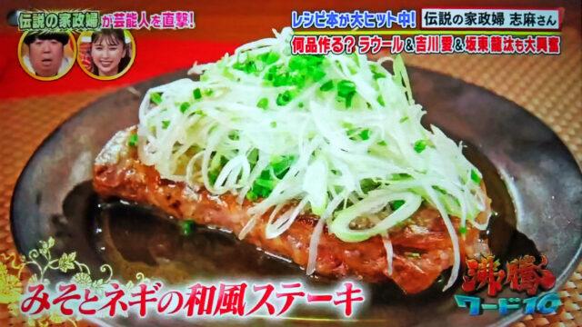 【沸騰ワード10】志麻さんのレシピ15品まとめ(7月9日)SnowManラウール・吉川愛・坂東龍汰