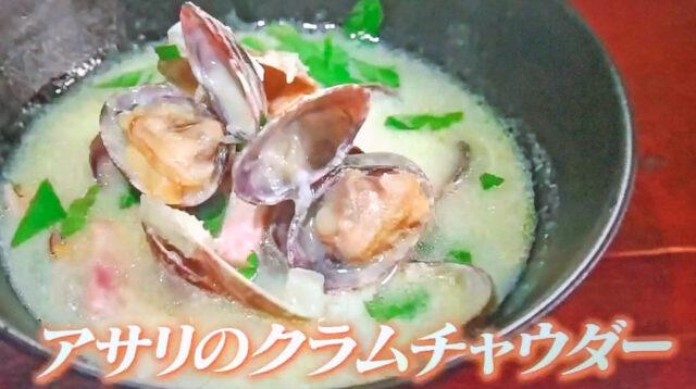 【ヒルナンデス】アサリのクラムチャウダーのレシピ|高澤義明シェフが教える夜ご飯レシピ