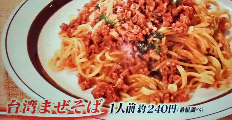 【ヒルナンデス】冷凍コンテナごはん『台湾まぜそば』のレシピ 家政婦ろこさんが教える詰めて冷凍してチンするだけの時短料理