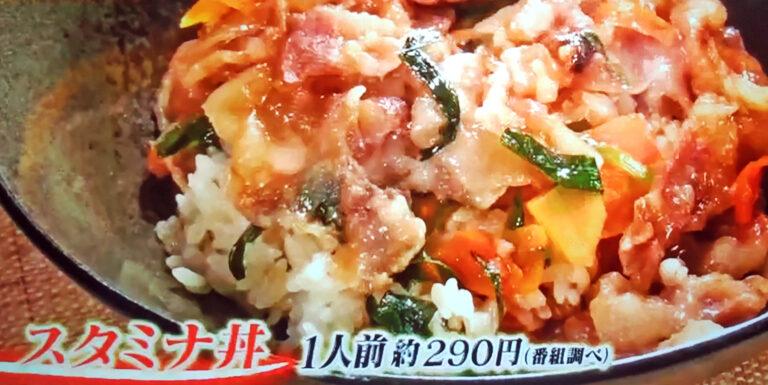 【ヒルナンデス】冷凍コンテナごはん『スタミナ丼』のレシピ 家政婦ろこさんが教える詰めて冷凍してチンするだけの時短料理