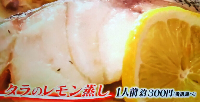 【ヒルナンデス】冷凍コンテナごはん『タラのレモン蒸し』のレシピ|家政婦ろこさんが教える詰めて冷凍してチンするだけの時短料理