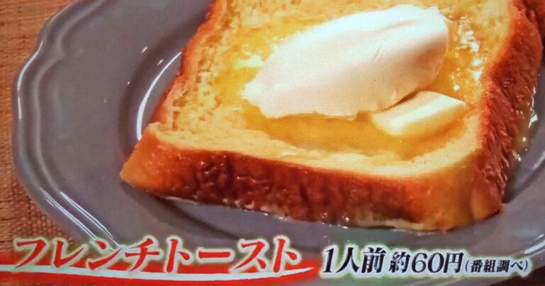【ヒルナンデス】冷凍コンテナごはん『フレンチトースト』のレシピ|家政婦ろこさんが教える詰めて冷凍してチンするだけの時短料理