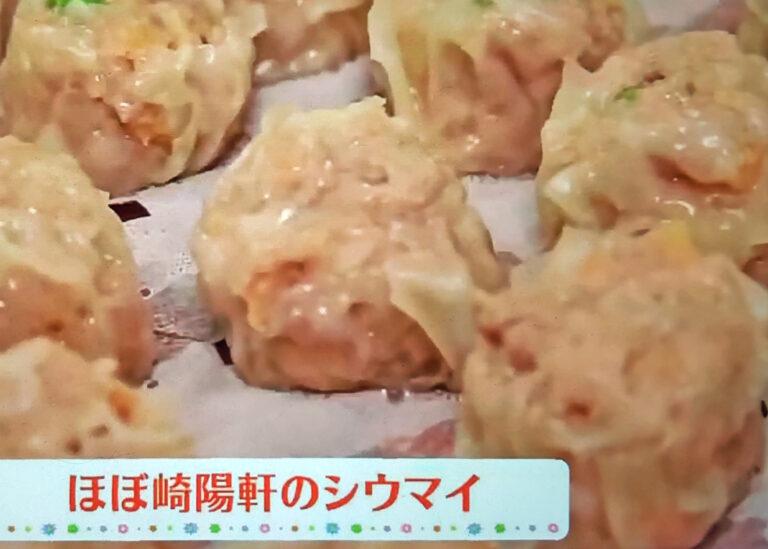 【ヒルナンデス】崎陽軒シュウマイのレシピ|名店の味を家庭で再現