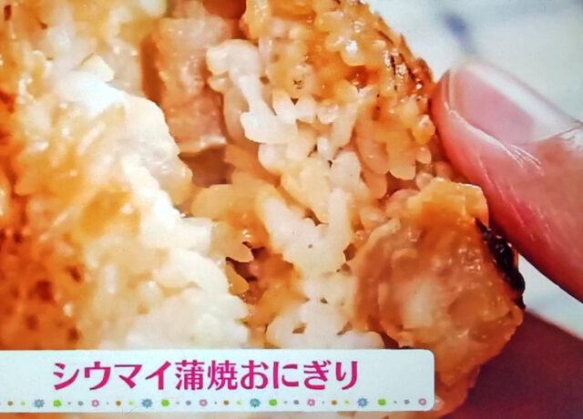 【ヒルナンデス】シュウマイ蒲焼きおにぎりのレシピ|崎陽軒シウマイのアレンジレシピ