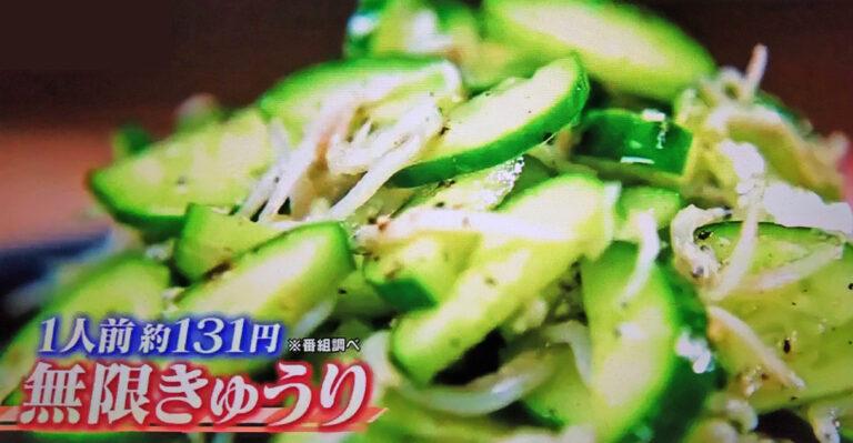 【ヒルナンデス】無限きゅうりのレシピ|リュウジの旬の夏野菜バズレシピ