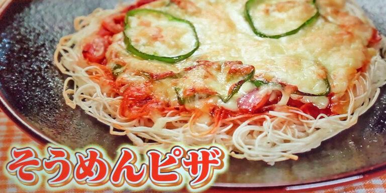【ヒルナンデス】そうめんピザのレシピ ソーメン二郎が教える創作そうめんレシピ