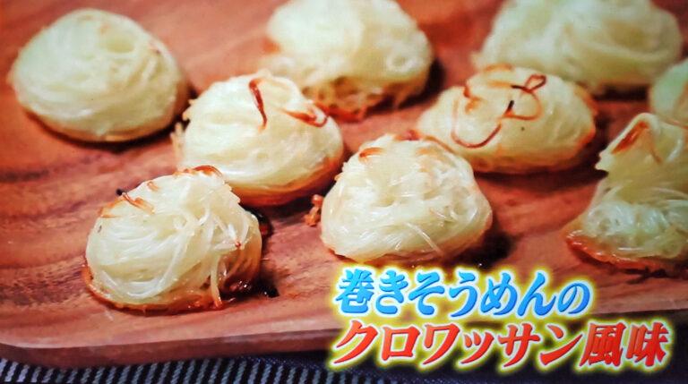 【ヒルナンデス】そうめんクロワッサンのレシピ ソーメン二郎が教える創作そうめんスイーツレシピ