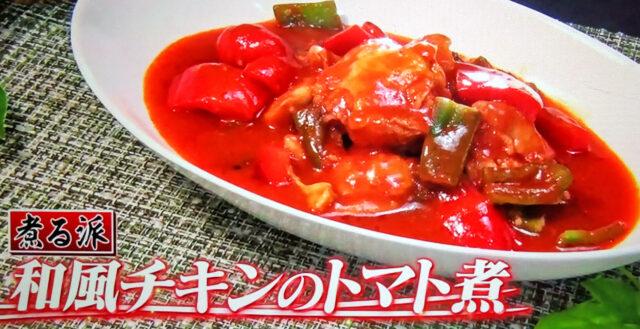 【ヒルナンデス】和風チキンのトマト煮のレシピ|鶏もも肉のベストな調理法