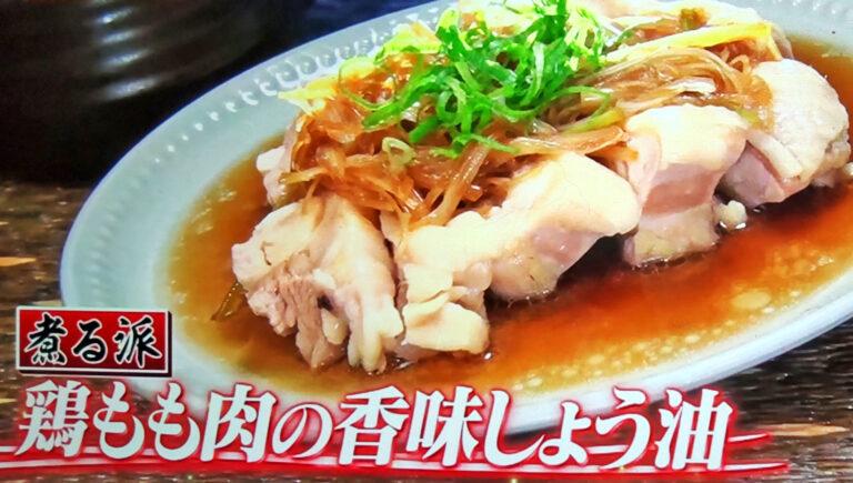 【ヒルナンデス】ネギとショウガの中華風香味しょう油のレシピ|鶏もも肉のベストな調理法