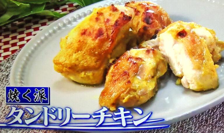 【ヒルナンデス】タンドリーチキンのレシピ|鶏もも肉のベストな調理法