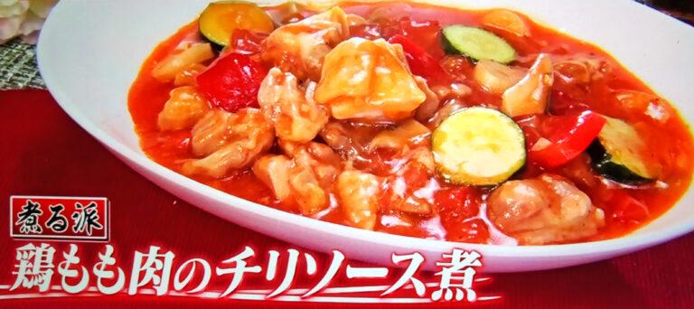 【ヒルナンデス】鶏もも肉のチリソース煮のレシピ|鶏もも肉のベストな調理法