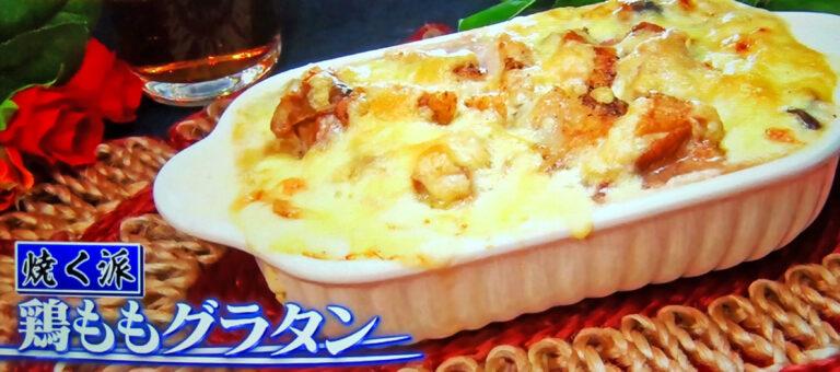 【ヒルナンデス】鶏ももグラタンのレシピ 鶏もも肉のベストな調理法