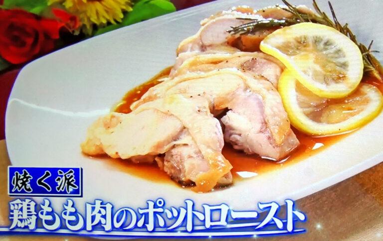 【ヒルナンデス】鶏もも肉のポットローストのレシピ|鶏もも肉のベストな調理法