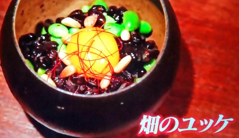【ヒルナンデス】枝豆ユッケ(畑のユッケ)のレシピ|高澤義明シェフが教える夜ご飯レシピ