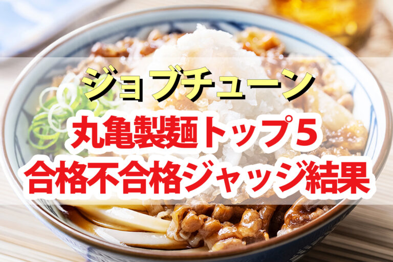 【ジョブチューン】丸亀製麺VS超一流料理人ジャッジ結果 フードコートNo.1頂上決戦