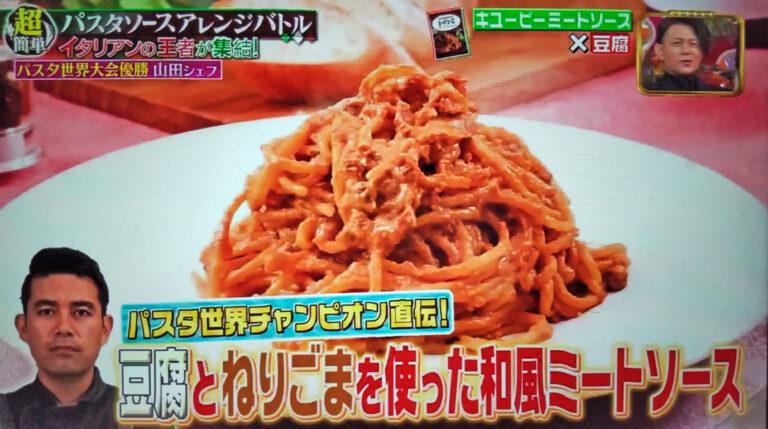 【ジョブチューン パスタ 1位】豆腐とねりごまを使った和風ミートソースのレシピ|山田剛嗣シェフ考案