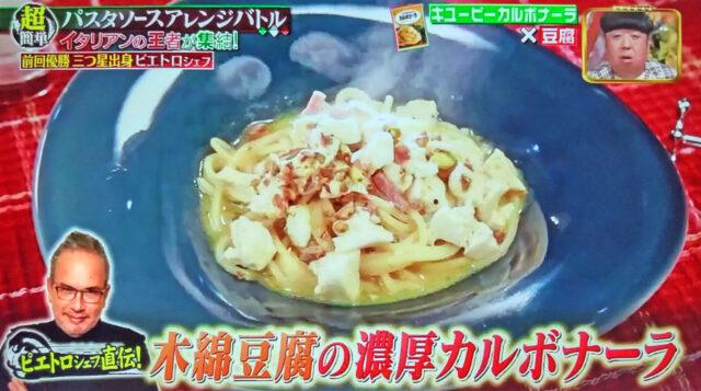 【ジョブチューン】木綿豆腐の濃厚カルボナーラのレシピ ピエトロ・アンドロゾーニシェフ考案