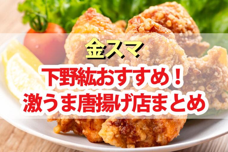 【金スマ】下野紘おすすめ唐揚げ店&ギャル曽根の塩から揚げレシピ