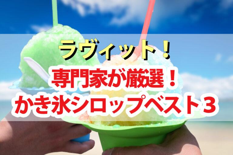 【ラヴィット】かき氷シロップランキングTOP3 お店の味が楽しめるかき氷シロップを専門家が厳選