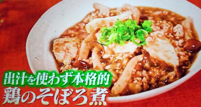 【ラヴィット】鶏のそぼろ煮のレシピ ミシュランシェフ直伝10分2品レシピ和食編