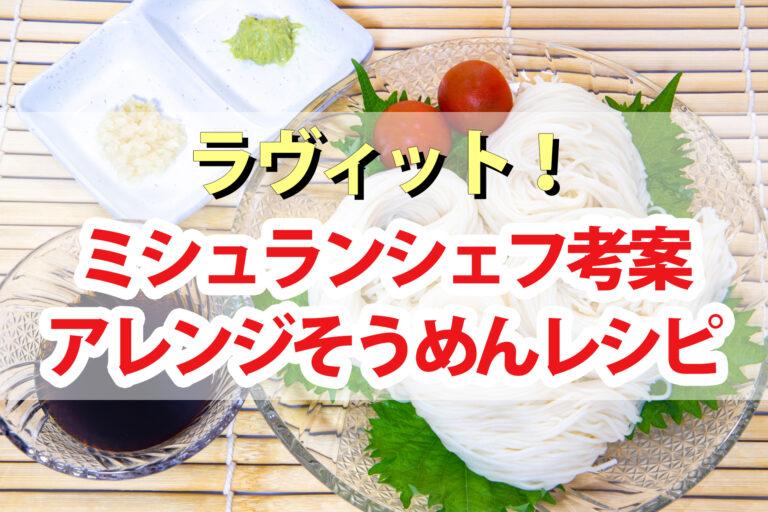 【ラヴィット】そうめんアレンジNo.1決定戦レシピ6品まとめ|ミシュランシェフ考案!スーパーの食材だけで作れる