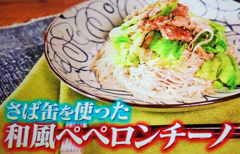 【ラヴィット】和風ペペロンチーノ(さば缶)のレシピ|ミシュランシェフ直伝10分2品レシピ和食編