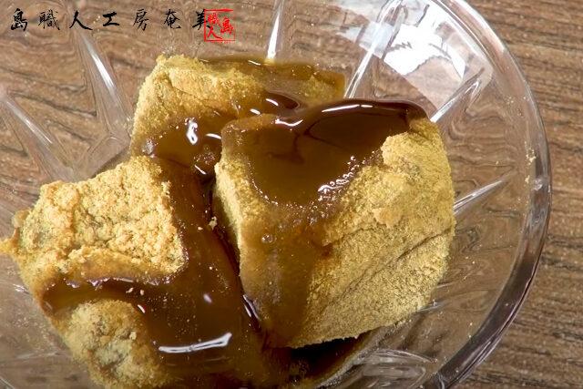 【ラヴィット】的場浩司おすすめ純生黒糖わらび餅(島職人工房奄美)の通販お取り寄せ