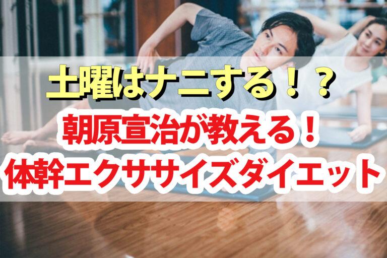 【土曜は何する】朝原宣治の体幹エクササイズダイエットのやり方と効果|ヒップアップで美尻・ウエストのシェイプアップ・肩こり改善