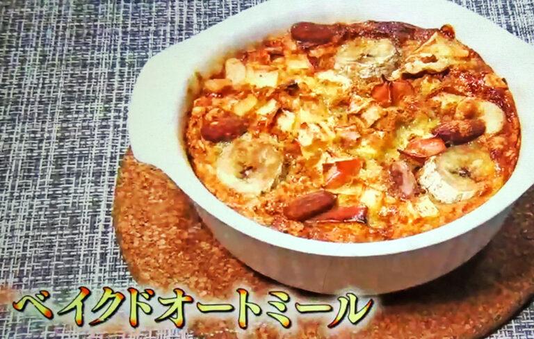 【ニノさん】ベイクドオートミールのレシピ|ダイエットに最適な低カロリースイーツ